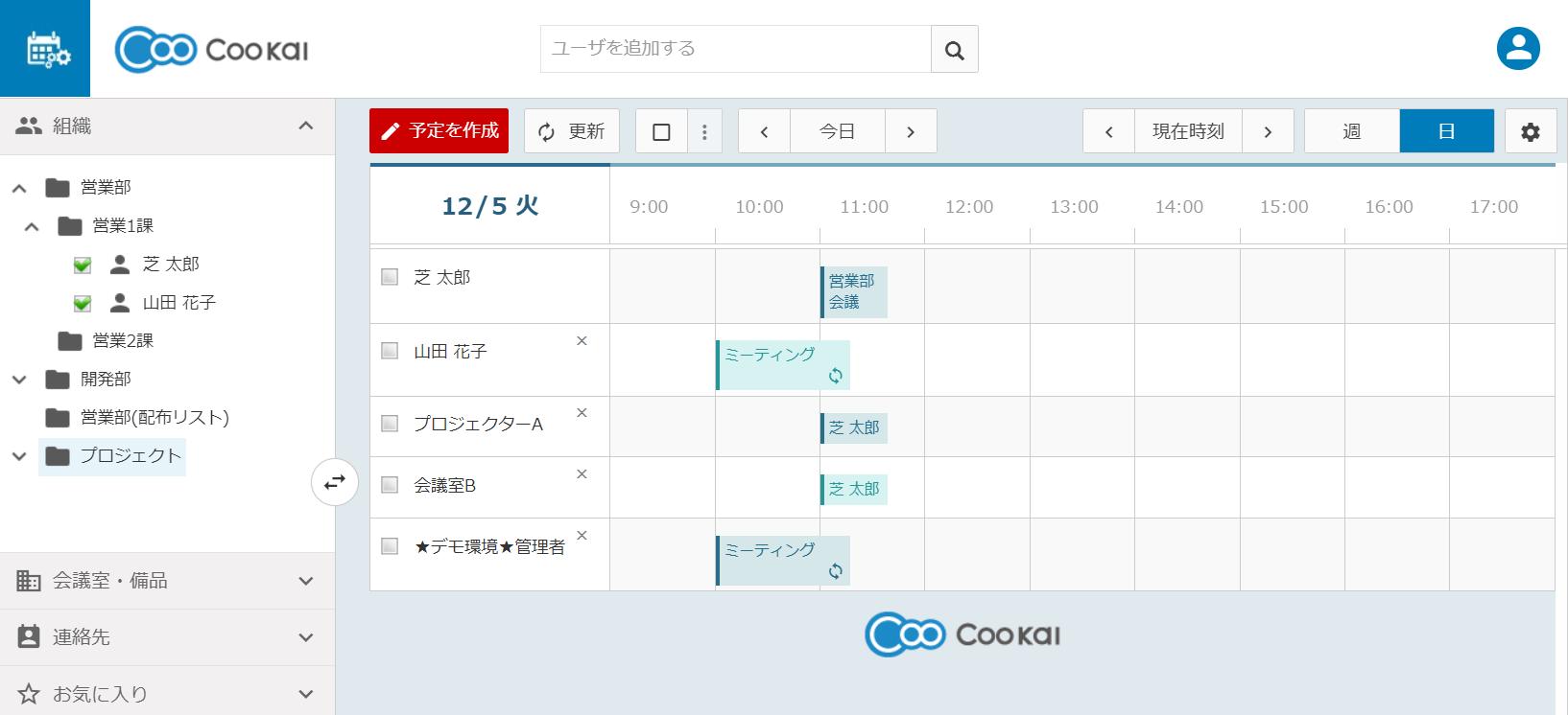 calendar 組織階層型カレンダー cookai クーカイ